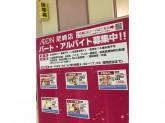 イオン 尼崎店でアルバイト募集中!