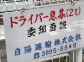 【急募】白陽運輸株式会社でドライバー募集中!