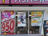 マクドナルド 渋川鯉沢カインズホーム店でクルー募集中!