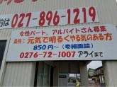 スパイシーコッコちゃん前橋店でお弁当販売スタッフ募集中!