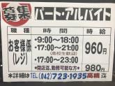 スーパー三和 栄通り中町店でお客様係(レジ)募集中!