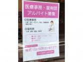 さくら薬局 世田谷砧店で医療事務・薬剤師スタッフ募集中!