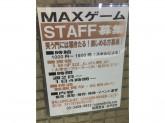 マックスゲーム 大井町店で店舗スタッフ募集中!