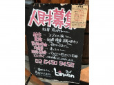 binwan 2ndで料理・接客スタッフ募集中!
