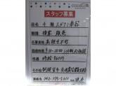 【スガナミ楽器 多摩店】接客・販売スタッフ募集中!
