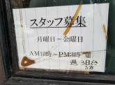 【週3日~OK】六曜館スタッフ募集中!