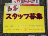【急募】スーパーカット 八王子1号店 スタッフ!