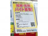 【短期も歓迎】あきばお~ 2号店で店舗スタッフ募集中!