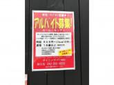 DINING BAR KAI 秋川店でアルバイト募集中!