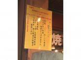 【だるま】焼肉屋ホール・調理スタッフ◆時給1000円~