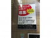 週2日〜OK♪ 一本堂 神戸六甲道店でスタッフ募集中!
