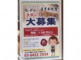 唐揚げ総菜店の調理・接客スタッフ