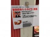 阪急ベーカリー アクタ西宮店でアルバイト募集中!