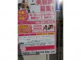 ヘアーサロン イワサキで美容師募集中!