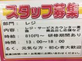 デイリーマート 田宮店でレジスタッフ募集中!