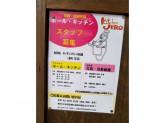 食事付き♪キッチンジロー 東上野店でスタッフ募集中!