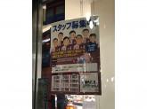 セブンイレブン 大森駅北店で店舗スタッフ募集中!