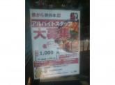 【赤から 渋谷本店】ホール・キッチン◆時給1000円~