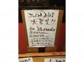炭火焼きバル フォンターナ 大塚店で店舗スタッフ募集中!
