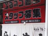 特級豚骨 中華そば 湊生(ミナセ)の店舗スタッフ募集☆