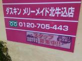 ダスキン メリーメイド北牛込店で清掃スタッフ募集中!