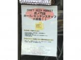 クラフトビア マーケット 虎ノ門店で正社員・アルバイト募集中