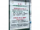 【急募】つぼみ保育園 職員・調理員