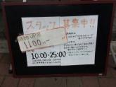 カレーハウスCoCo壱番屋 東中野駅前店でスタッフ募集中!