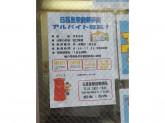 日暮里駅前郵便局◆窓口業務スタッフ◆時給980円