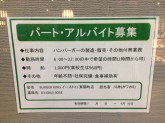 バーガーキング イースト21東陽町店 店舗スタッフ募集中!