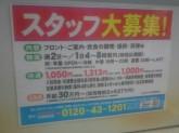 カラオケ館 原宿2号店でアルバイト・正社員募集中!