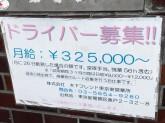 株式会社木下フレンド 東京東営業所でドライバー募集中!
