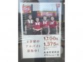 すき家 大森町駅前店で一緒に働いてみませんか?