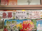 ローソンストア100 柴又駅前店でアルバイト募集中!
