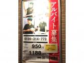 吉野家 福井大手店◆店舗スタッフ◆時給950円~