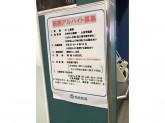 西武鉄道株式会社(東久留米駅)ホーム業務