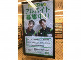 NewDays 池袋北口店でアルバイト募集中!
