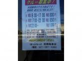 ほっともっと 前橋亀里町店で接客スタッフ募集中!