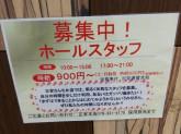 東京そば 正家 さんちか店◆店舗スタッフ◆時給900円~