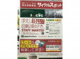 ◆自転車好きなら♪◆サイクルスポット スタッフ募集!