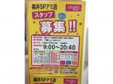 『ザ・ダイソー 福井SPアミ店』で一緒にお仕事しませんか?