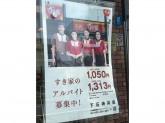 すき家 下石神井店で牛丼店スタッフ募集中!