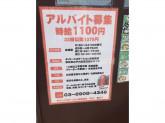 時給1100円★タイトーFステーションでアルバイト!