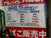 マルエドラッグ 前橋朝倉町店で販売スタッフ募集中!