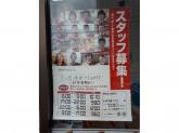 セブンイレブン 墨田東向島三丁目店でコンビニスタッフ募集中!