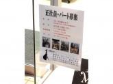 MARILIA(マリリア) 西小山駅前店でアルバイト募集中!