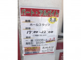 元祖寿司 蒲田西口店でホールスタッフ募集中!