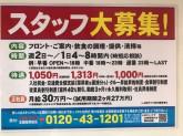 カラオケ館 原宿店でカラオケ店スタッフ募集中!
