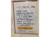 町田のカフェでバイトしませんか♪ TEA ROSE CAFE