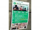 明日香整骨院 石神井本院で鍼灸師・柔整師・研修生募集中!